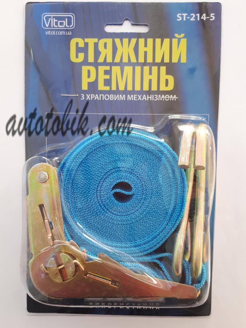 Стяжной ремень с храповым механизмом 5мх25ммх1т Vitol ST-214-5
