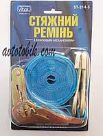 Стяжной ремень с храповым механизмом 5мх25ммх1т Vitol ST-214-5, фото 1