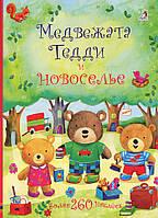 Медвежонок Тедди. Медвежата Тедди и новоселье (более 200 наклеек) - Фелисити Брукс (9785436604831), фото 1