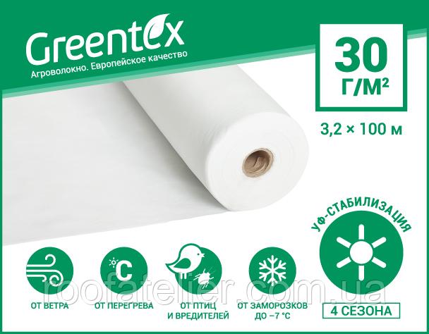 Агроволокно Greentex p-30 (3.2x100м)
