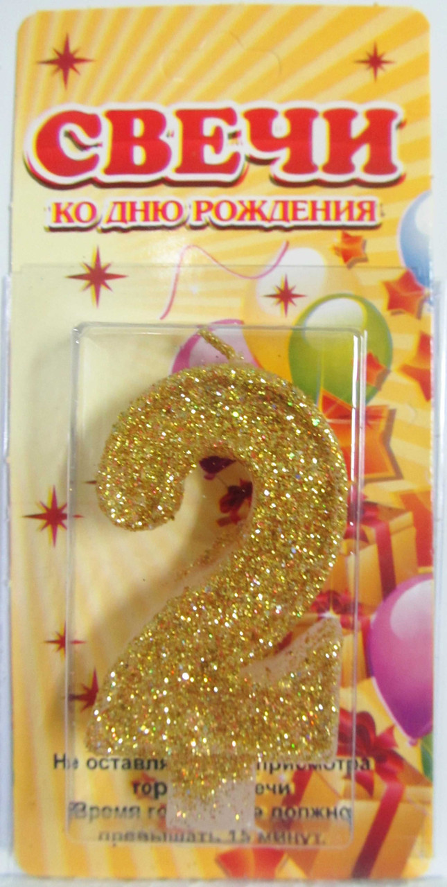"""Свічка для торта   золото """"2"""""""