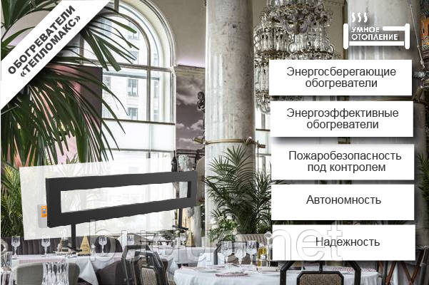"Преимущества обогревателей ""Тепломакс"""