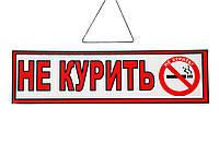 "Табличка ""Не курить"" 11х30 см"