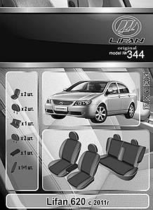 Чехлы на сидения Lifan 620 2011-> Elegant Classic