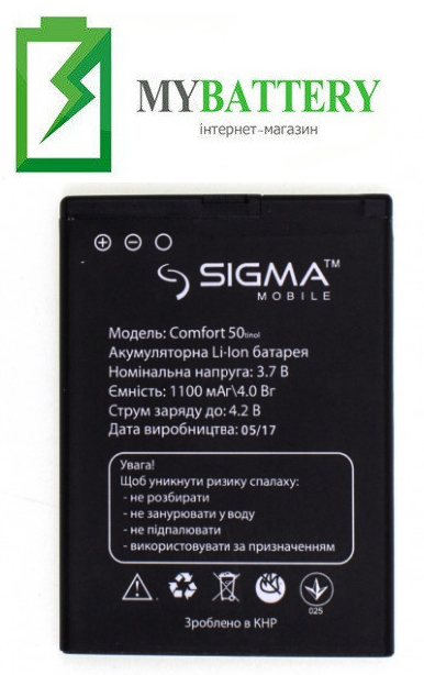 Оригинальный аккумулятор АКБ (Батарея) для Sigma Comfort 50 Tinol / Light 1100 mAh 3.7V