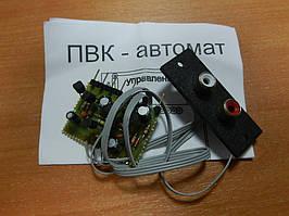 ПВК-автомат
