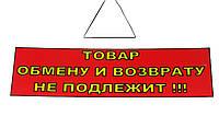 """Табличка """"Товар обмену и возврату не подлежит"""" 11х30 см"""