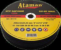 Круг отрез для металла ATAMAN 41 14А 230х2,0х22,23