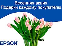 Весенняя акция на Epson!