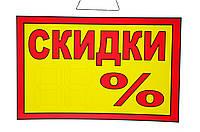 """Табличка """"Скидки__%"""" 20х30 см"""