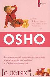 """OSHO """"О детях"""""""