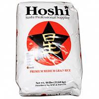 Рис для суши HOSHI (мешок), 22,68 кг