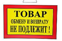 """Табличка """"Товар обмену и возврату не подлежит"""" 20х30 см"""