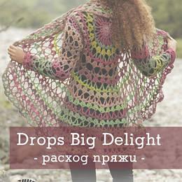 Расход пряжи Drops Big Delight
