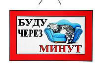 """Табличка """"Буду через __ минут"""" 20х30 см"""