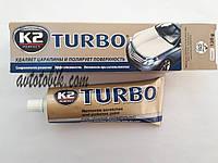 Полироль кузова K2 Turbo Tempo ЕК0011 120 гр, фото 1