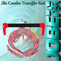 Фал с рукояткой для водных лыж JOBE Ski Combo Transfer Red, 211217004