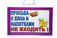 """Табличка """"Просьба с едой и напитками не входить"""" 20х30 см"""