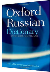 Oxford Russian Dictionary / Англо-русский словарь / Oxford