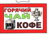 """Табличка """"Горячий чай кофе"""" 20х30 см"""