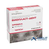 Биопласт-Дент200-1000 мкм. (ВладМива), 0,5 см.куб.