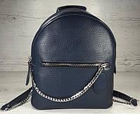 Стильный женский  городской рюкзак синий