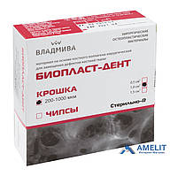 Биопласт-Дент200-1000 мкм. (ВладМива), 1 см. куб.
