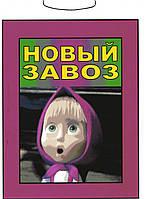 """Табличка """"Новый завоз"""" 20х30 см, фото 1"""