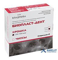 Биопласт-Дент200-1000 мкм. (ВладМива), 1,5 см. куб.