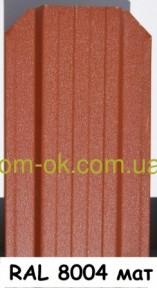Металлический штакетник полукруглый и трапецевидный RAL 8004 матовый/грунт Европа 0,5 мм