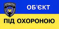"""Табличка """"Об'єкт під охороною"""" 9х18 см"""