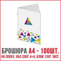 Печать брошюр А4,16ст, 100шт. - 3352грн