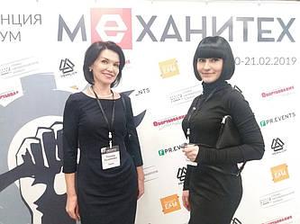 Конференция-практикум Механитех