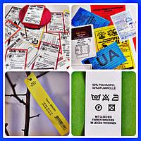 Этикетки, бирки, ярлыки на ткани