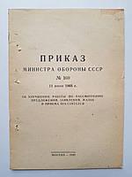 Приказ №160 Об улучшении работы по рассмотрению предложений, заявлений, жалоб и приема посетителей 1968г.
