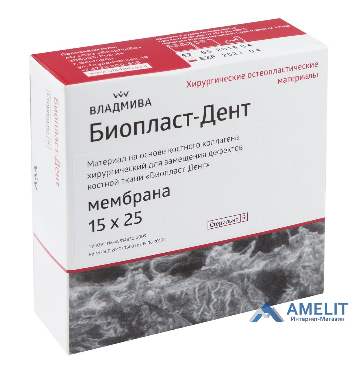 Биопласт-Дент мембрана(ВладМива), 15*25 мм.