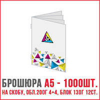 Печать брошюр А5,12ст, 1000шт. - 4700грн