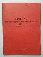 Приказ №74 О введ. в действие списка рабочих мер и измерительных приборов,находящихся в частях ВМФ 1969г.