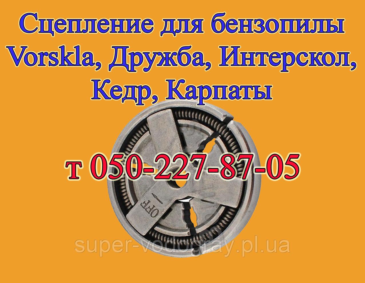 Зчеплення для бензопил Vorskla, Дружба, Интерскол, Кедр, Карпати
