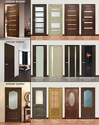 Міжкімнатні двері ОМІС