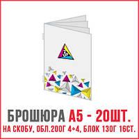 Печать брошюр А5,16ст, 20шт. - 598грн
