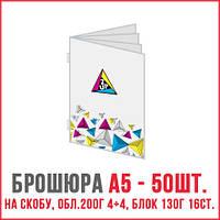 Печать брошюр А5,16ст, 50шт. - 1186грн