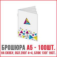 Печать брошюр А5,16ст, 100шт. - 1900грн