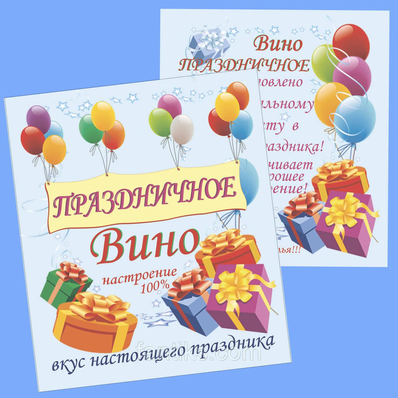"""Вино """"Праздничное"""" - комплект сувенирных наклеек на бутылку"""