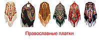 Платки Павлопосадские, фото 1