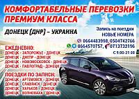 Поездка Макеевка Донецк Днепр Киев и обратно