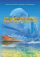 Загальна методика навчання географії. О. М. Топузов, В. М. Самойленко, Л. П. Вішнікіна.