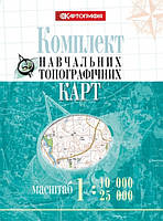 Комплект навчальних топографічних карт, м-би 1:10 000/ 25 000 (в обложке)