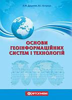 Основи геоінформаційних систем і технологій. 10-11 класи. Л. М. Даценко, В.І. Остроух.