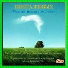 Медитативная симфония